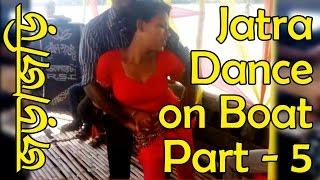 Jatra dance on boat  নৌকায় যাত্রা নাচ  Village Dance   Part  5