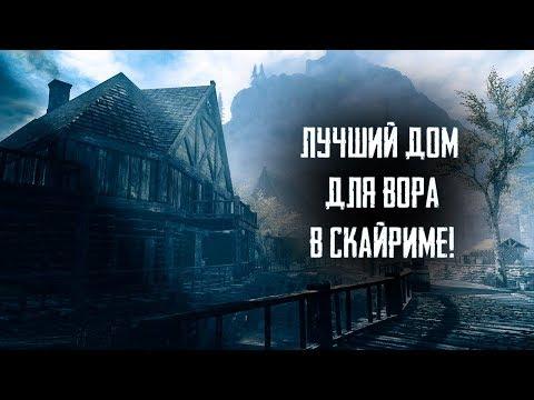 Skyrim - ЛУЧШИЙ ДОМ ДЛЯ ВОРА В СКАЙРИМЕ! Святилище Теневика | Creation Club thumbnail
