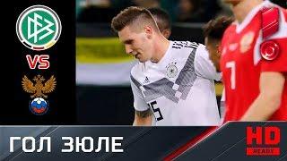 Германия - Россия. 2:0. Гол Зюле
