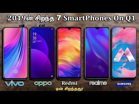 2019 ன் சிறந்த Mobile எது ??  | Top 7 Best Smartphones On 2019 Q1