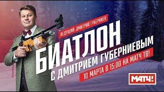 «Биатлон с Дмитрием Губерниевым». Выпуск 8