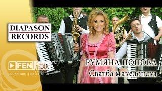 RUMYANA POPOVA – Svatba makedonska / РУМЯНА ПОПОВА – Сватба македонска