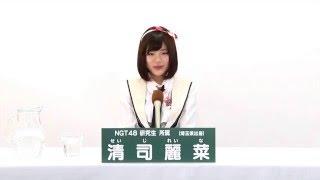 AKB48 45thシングル 選抜総選挙 アピールコメント NGT48 研究生 清司麗菜 (Reina Seiji) 【特設サイト】 http://sousenkyo.akb48.co.jp/