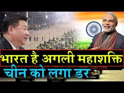 China को India के इस कदम के बाद लग रहा है डर, कहा, भारत बन सकता है World की महाशक्ति