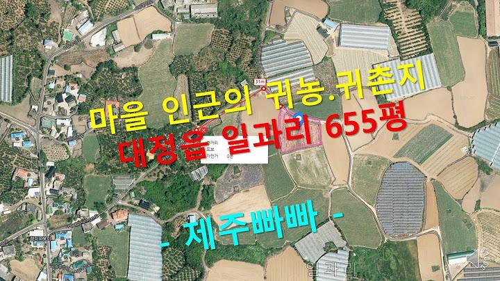 [제주도부동산]귀농귀촌용 토지 대정읍 일과리 밭655평 평당40만원(제주빠빠)