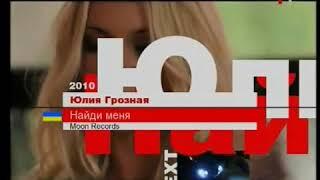 Юлия Грозная - Найди меня (Премьера клипа, на М1)