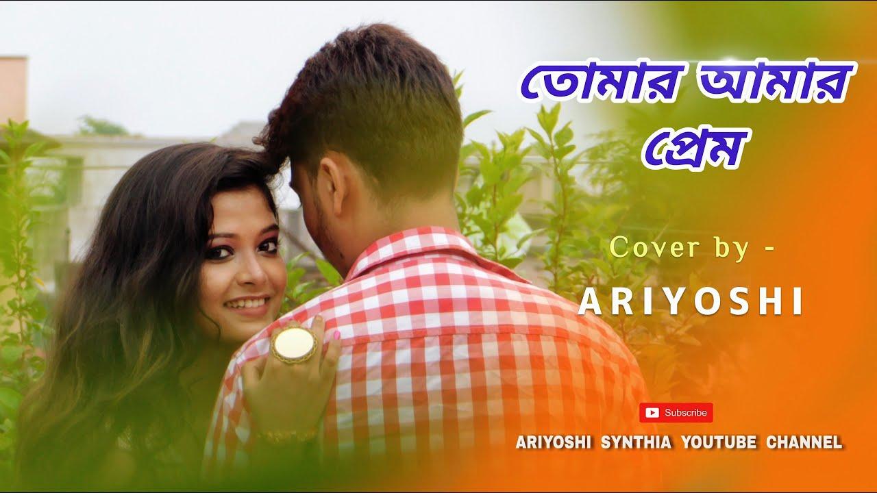 Tomar Amar Prem aj o bujhini l জানেমন l Cover Song l Ariyoshi l 2020