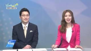 [tbsTV] 예민수의 시시각각 / 서울이코노미 - 전…