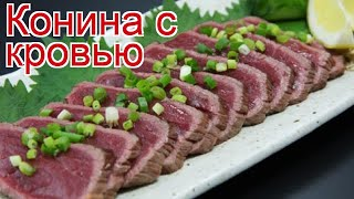 Рецепты из Конины - как приготовить конину пошаговый рецепт на 4 - Конина с кровью за 10 минут