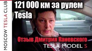 121 000 км за рулем Tesla. Отзыв об эксплуатации Tesla Дмитрия Каневского. Пробег 121 000