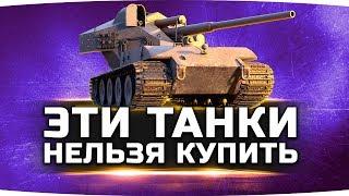 ЭТИ ТАНКИ ВЫ УЖЕ НИКОГДА НЕ КУПИТЕ ● Самые Редкие Машины World Of Tanks