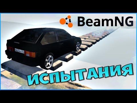 НОВЫЕ ИСПЫТАНИЯ ДЛЯ РУССКИХ МАШИН - BeamNG drive 🚗