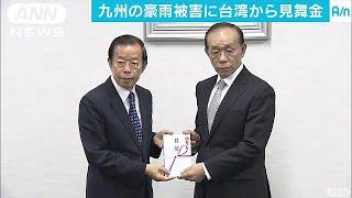 九州北部豪雨の被災地へ・・・台湾から見舞い金贈られる(17/07/26)