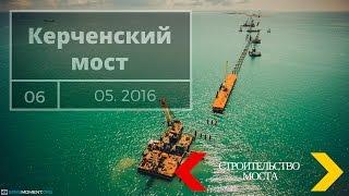 Строительство Керченского моста . 6 мая. Керченский пролив. Аэросъемка в Крыму