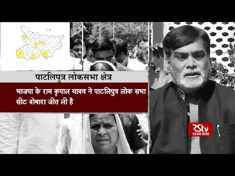 BJP's Ram Kripal Yadav wins from Patliputra | Lok Sabha Poll Results 2019