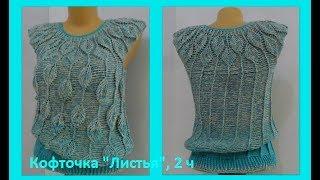 """Кофточка """"Листья"""" 2ч ,вязание крючком,crochet blouse ( В №169)"""