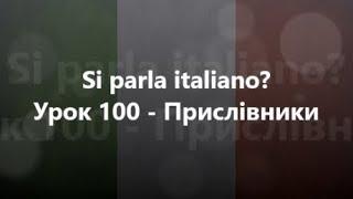Італійська мова: Урок 100 - Прислівники