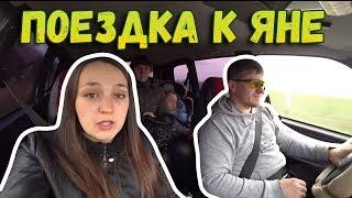 ✅Поездка к Яне // Многодетная семья // Подсобное хозяйство