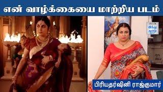 a-movie-changed-my-life-priyadarshini-rajkumar-matrum-ivar-episode-01