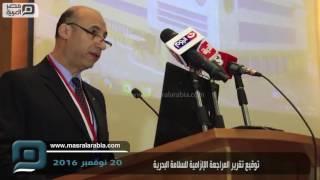 مصر العربية | توقيع تقرير المراجعة الإلزامية للسلامة البحرية