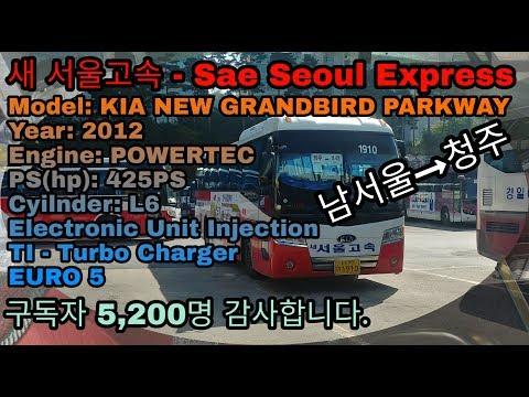 [새 서울고속 - Sae Seoul Express] 기아 뉴 그랜버드 파크웨이 2012년식 [서울남부→청주] 간 주행일지