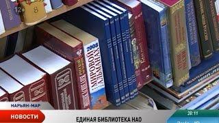 В НАО создана единая централизованная библиотечная система