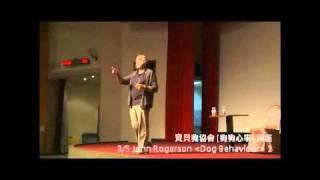 寶貝狗協會 John Rogerson [dog Behaviour] 課程1-5
