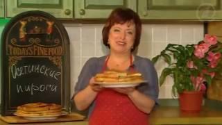 Как приготовить вкусные осетинские пироги в домашних условиях vkusno-pirogi.ru