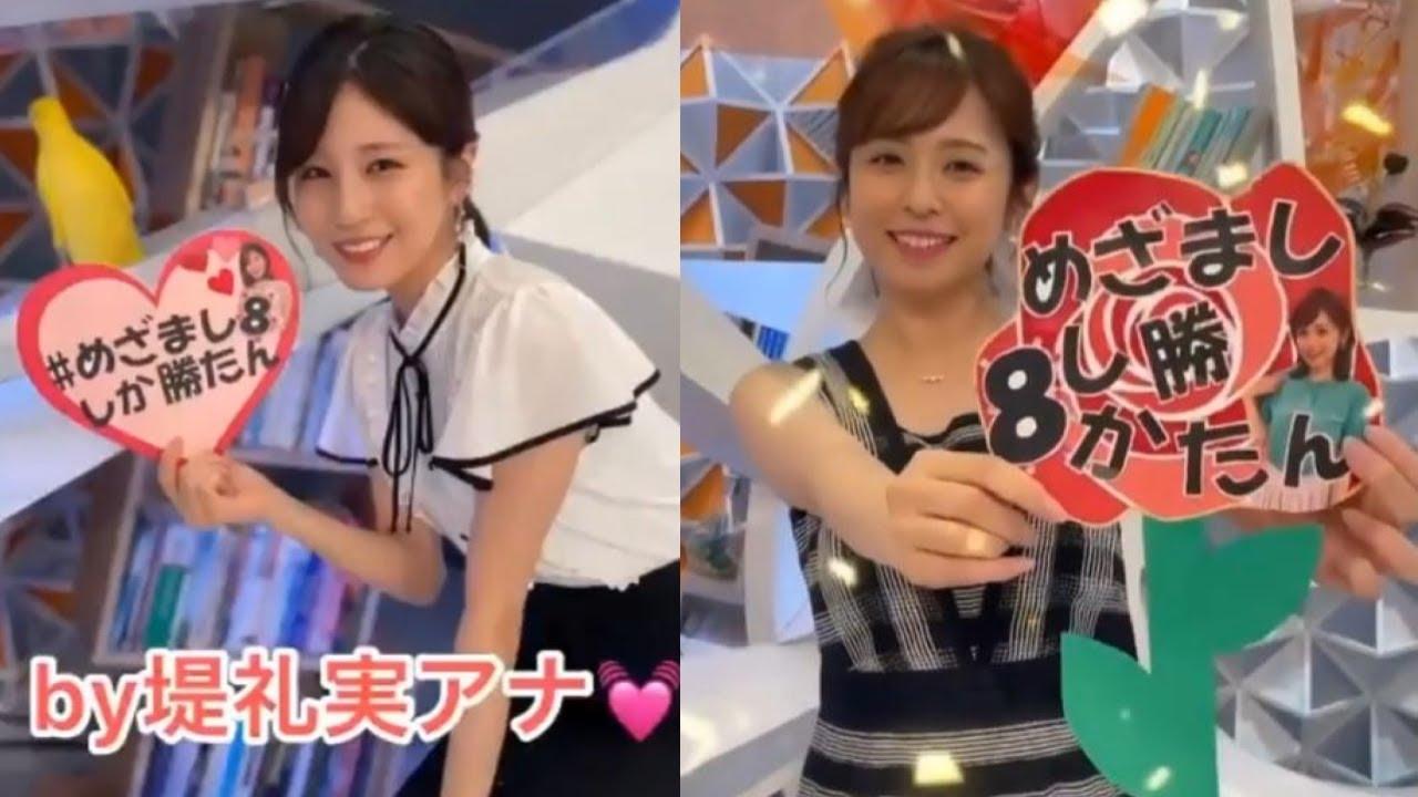 堤礼実アナと久慈暁子アナの『めざまし8しか勝たん』が可愛い