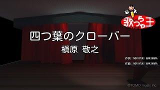【カラオケ】四つ葉のクローバー/槇原 敬之 四つ葉のクローバー 検索動画 29