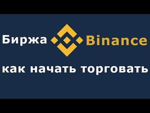 Биржа Бинанс - как торговать (инструкция для новичка по торговле на криптовалютной бирже Binance)