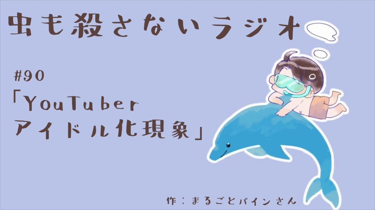 #90 「YouTuberアイドル化現象」