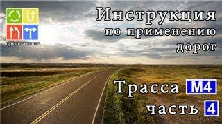 Инструкция по применению дорог. Трасса М4 Дон (2013 год) (Часть 4)