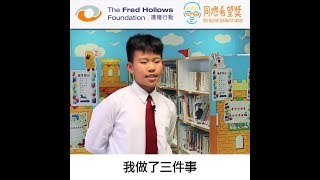 Publication Date: 2019-02-11 | Video Title: 2018同燃希望獎得主文樂天同學