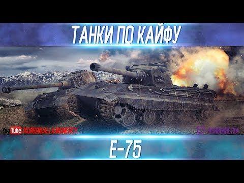 ТАНКИ ПО КАЙФУ-Е 75-ВЫПУСК №6