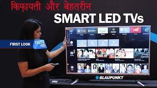 BLAUPUNKT Smart LED TVs: भारत में हुए लांच   Tech Tak