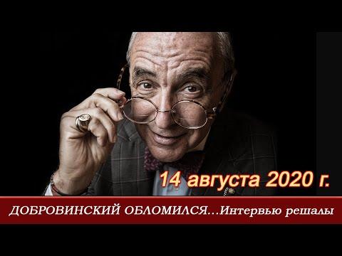 Добровинский обломился= Интервью АДвоката=Вбросы тёмных=Новости 14 августа