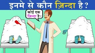 8 Majedar aur jasoosi paheliyan | Kon Zinda hai ? | Riddles in hindi | Logical MasterJi