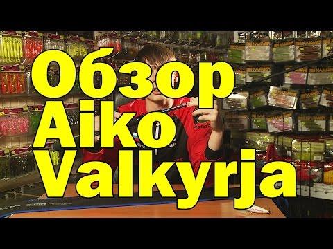 Дальнобойный, джиговый спининг Aiko Valkyrja 852M обзор. Спиннинг для берегового джига