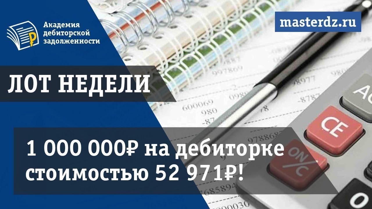 Академия взыскания дебиторской задолженности кейс no 5 макс кредит просрочка