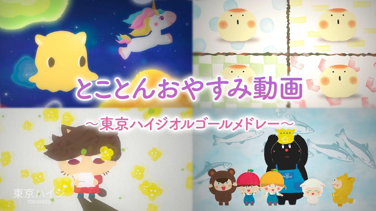 「とことんおやすみ動画」〜東京ハイジオルゴールメドレー〜《東京ハイジ》