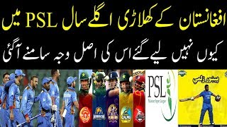 Why Afghanistan Cricket Player Not Sold In Pakistan Super League 2018 | What Was The Reason?