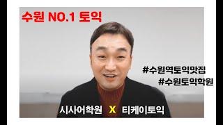 수원토익맛집 시사어학원 티케이토익을 소개합니다!
