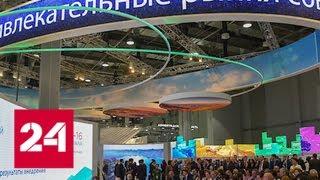 Смотреть видео На инвестиционном форуме в Сочи подпишут более 500 соглашений - Россия 24 онлайн