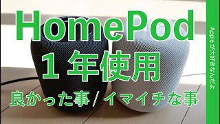 HomePod 使用1年間!良かった事/イマイチな事まとめ・音は良いけど。。<HeySiriオフ視聴推奨>