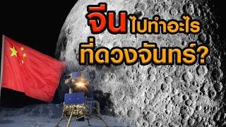 """จีนไปทำอะไรที่ดวงจันทร์? สรุปทุกภารกิจของ """"ยานฉางเอ๋อ (Chang'E)"""""""