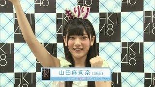 山田麻莉奈 18歳 HKT番組出演情報 AKB48 SHOW AKBINGO 有吉AKB共和国 AK...