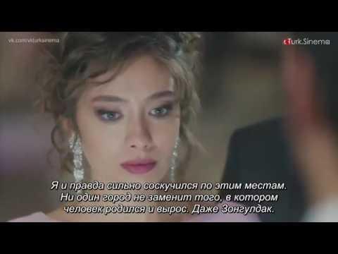 Черная любовь турецкий сериал на русском языке все серии с субтитрами