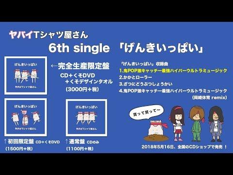 【全曲トレーラー】ヤバイTシャツ屋さん 6th single「げんきいっぱい」