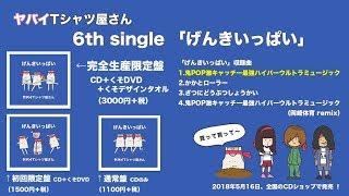 """3ピースバンド""""ヤバイTシャツ屋さん""""が、 2018年5月16日(水)にリリース..."""